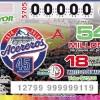 Loteria Nacional Sorteo Mayor No. 3705 en Vivo – Martes 26 de Marzo del 2019
