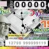 Loteria Nacional Sorteo De Diez no. 201 en Vivo – Miércoles 19 de Septiembre del 2018