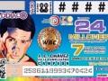 Calendario de Sorteos Loteria Nacional de México en Julio del 2020
